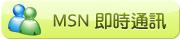 MSN �Y�ɳq�T